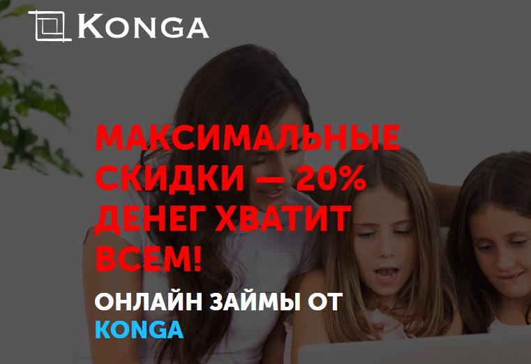 Микрофинансовая компания «Конга»